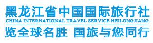 黑龙江省中国国际旅行社有限责任公司爱建分公司